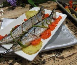 时蔬盐烤秋刀鱼的做法