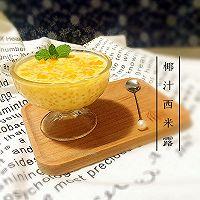 芒果椰汁西米露的做法图解7