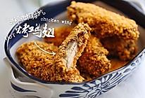 微波炉烤鸡翅#美的微波炉菜谱#的做法