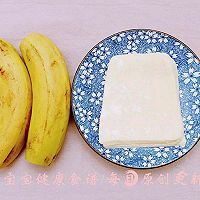 香蕉派  宝宝健康食谱的做法图解1