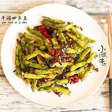 干煸四季豆(少油健康)