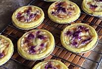 芝士紫薯蛋挞的做法