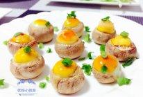 烤鹌鹑蛋口蘑的做法