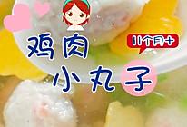 鸡肉小丸子 11+宝宝辅食的做法