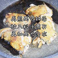 蒜香蜂蜜鸡的做法图解7