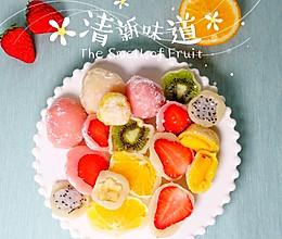 #我们约饭吧#缤纷水果糯米糍的做法