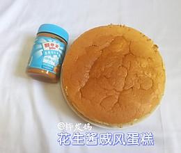 #四季宝蓝小罐#花生酱戚风蛋糕的做法
