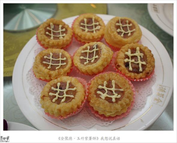 玉竹紫薯酥