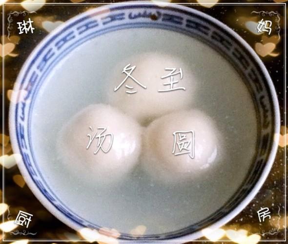 冬至吃汤圆