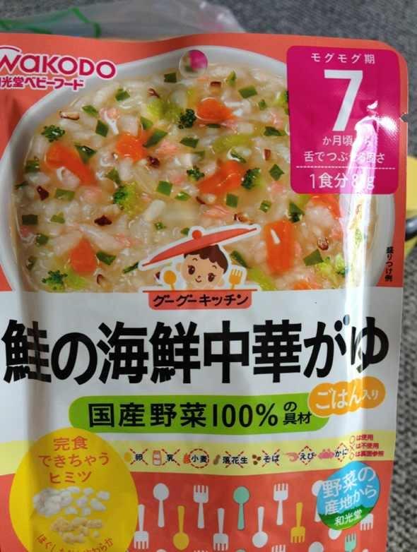 中式三文鱼海鲜粥