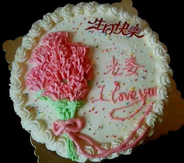 送给老婆的蛋糕图片