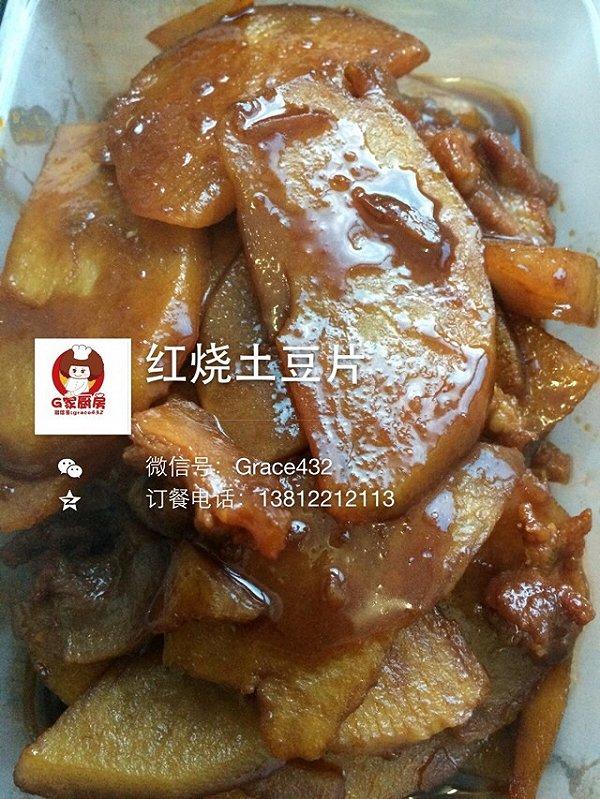 g家厨房的红烧土豆片做法的学习成果照