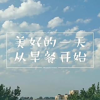 劉青山的KO起床气的早餐~