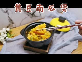 冰雪635的贝贝南瓜的美味吃法~《黄豆南瓜煲》