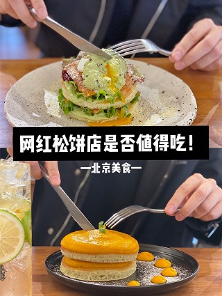 罐头里de鱼的火爆上海的网红松饼店该怎么点餐