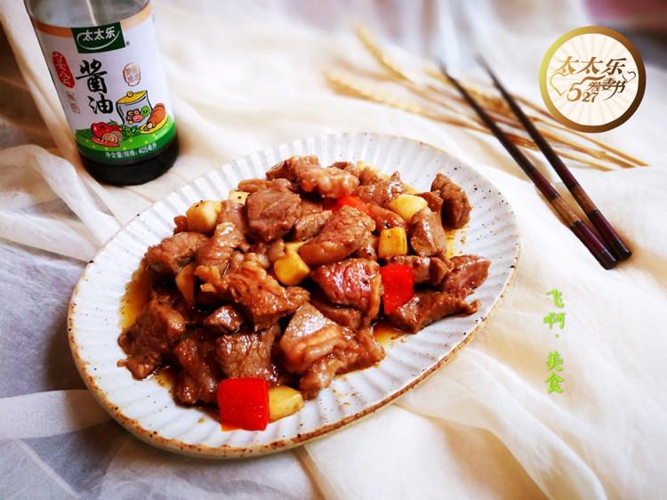 黑椒牛排粒炒鸡腿菇  图1