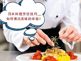Merirosvot的日本料理烹饪技巧—如何煮出美味的米饭?