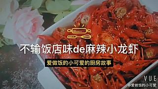 爱做饭的小可爱123的夏天标配之麻辣小龙虾