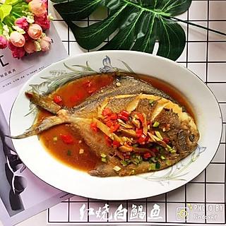 红烧白鲳鱼🐟#尝鲜正当时
