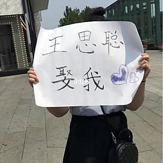 胖子有故事的女子街头举牌求婚王思聪😘看到这颜值,网友表示:赞成这段婚姻👏👏
