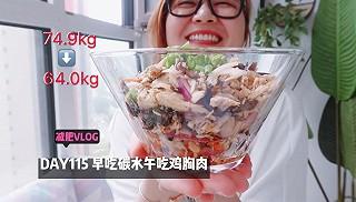 姜蜜条Molly的减肥日常DAY115天 早吃碳水午吃肉