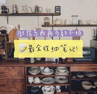 Merirosvot的最全厨房实用收纳技巧!强推收藏实践