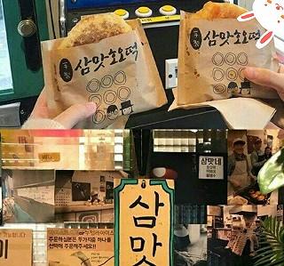 猪宝宝226699的来韩国一定少不了吃糖饼!推荐这家有名的三味糖饼店삼맛호오떡