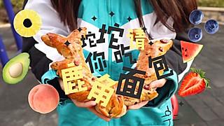 好吃的坨坨的#美食vlogger#坨坨请你吃鹿角面包咯~
