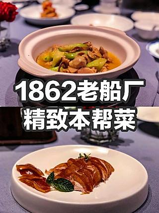 标爷吃光上海的❤️滨江大道1862老船厂,秒出片的精致本帮菜!
