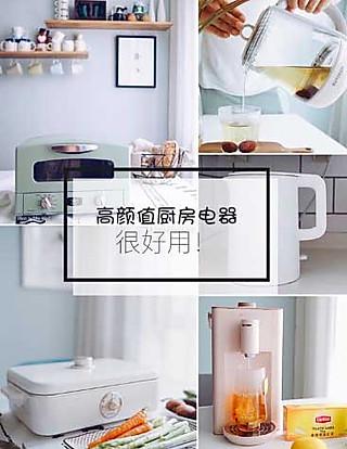 袋鼠和鱼干酱的💛让你爱上厨房的高颜值又实用的厨房电器大推荐💛