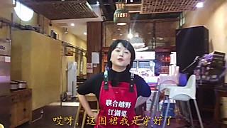 联合越野MM的联合越野江湖菜:火堂刘老师教您做烙饼卷带鱼