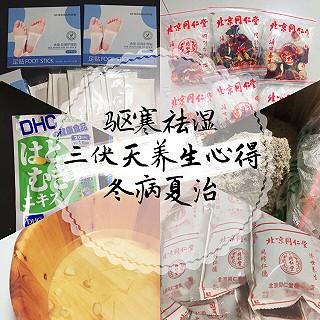 豆腐的冬病夏治·三伏天驱寒祛湿养生心得分享✅