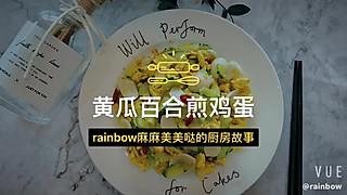 rainbow麻麻美美哒的秋天来了-来盘应季又快手的-黄瓜百合煎鸡蛋
