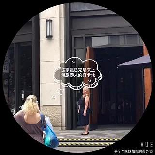 走近上海星巴克旗舰店