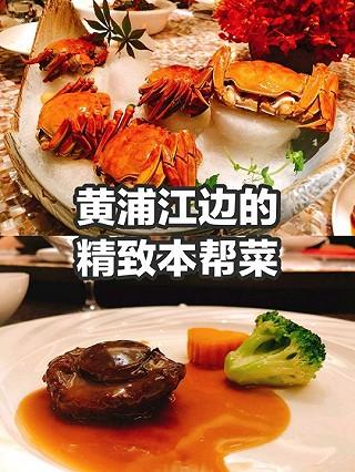 标爷吃光上海的陆家嘴黄浦江边的本帮菜!