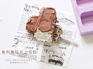 爱烘焙的小小邓儿的比巧乐滋还好吃的巧克力奥利奥雪糕❗️做法简单零添加