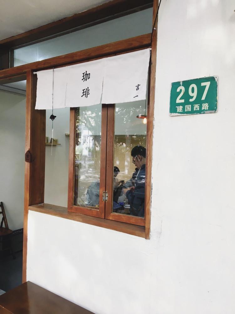 上海值得一品的咖啡店!图7