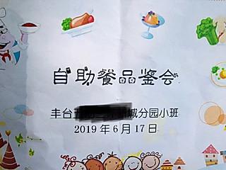 幼儿园自助餐品鉴