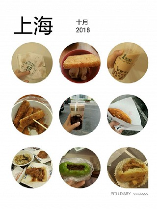 vivivibean的上海名小吃集锦,火遍全国的那些上海小吃到底好吃吗?