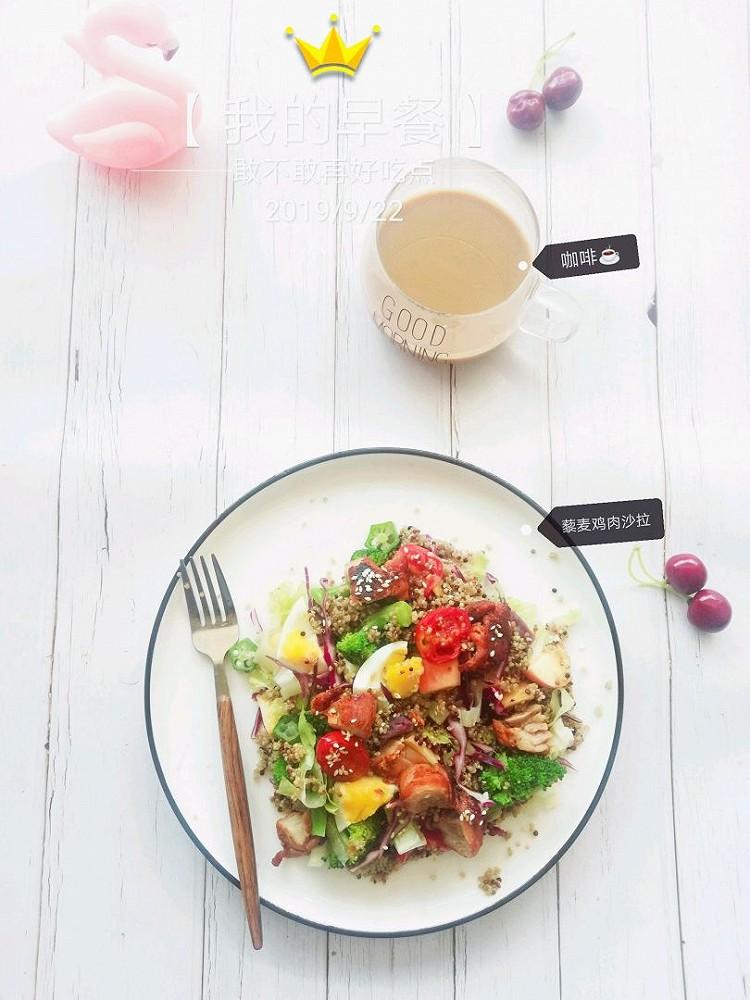 藜麦鸡肉🍖蔬菜🥬水果🍎沙拉🥗图1