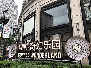 仲夏2019的星巴克甄选上海烘焙工坊