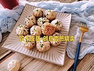 约会食光的饺子皮版香煎烧卖