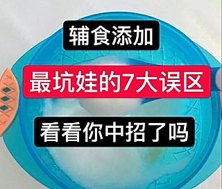 """豆粉dtez的辅食初添加的""""七大误区""""容易伤害宝宝稚嫩的肠胃"""
