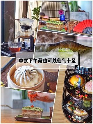 罐头里de鱼的北京探店丨东方下午茶藏着你想不到的美