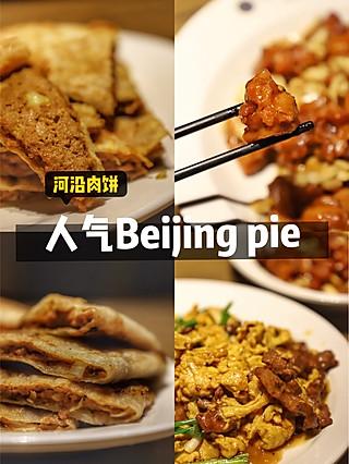 罐头里de鱼的一家英文名叫Beijing pie的洋气老味道