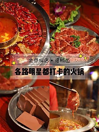 罐头里de鱼的来这里吃饭可以偶遇明星的火锅店!