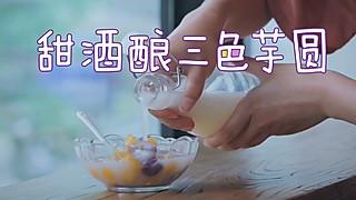 小森桃的甜酒酿三色芋圆