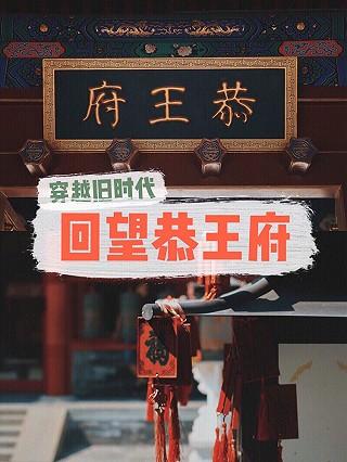 Sunshine_毓的北京恭王府 | 人气最旺的王府