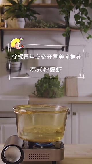 沐光生活的一分钟学会做柠檬青年必备开胃美食!