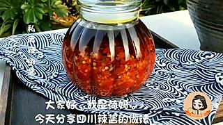 荷妈美食的私房辣椒酱的川味做法,喜欢收藏吧!